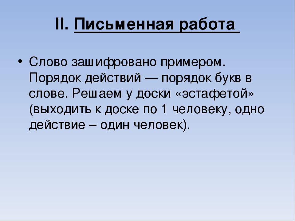 II. Письменная работа Слово зашифровано примером. Порядок действий — порядок...