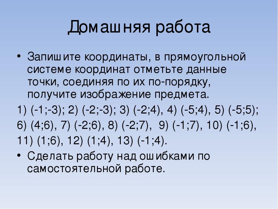 Домашняя работа Запишите координаты, в прямоугольной системе координат отметь...