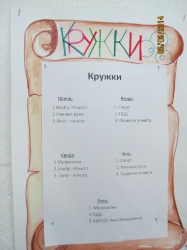 программа кружка умелые руки в летнем лагере