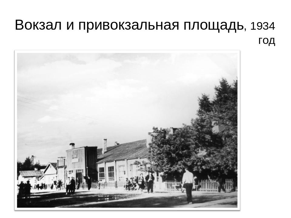 начальный старые фото города белово желаните дати