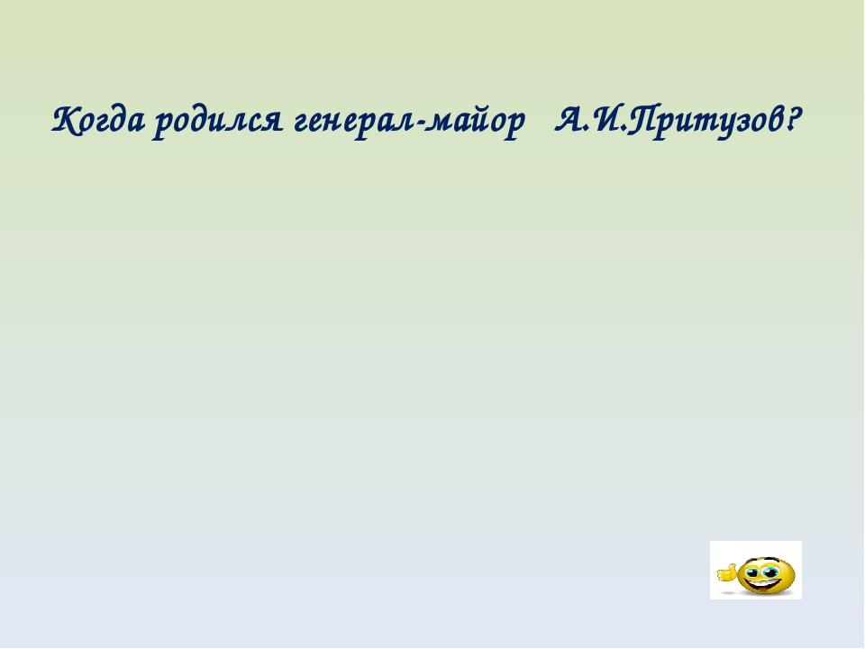 Когда родился генерал-майор А.И.Притузов?