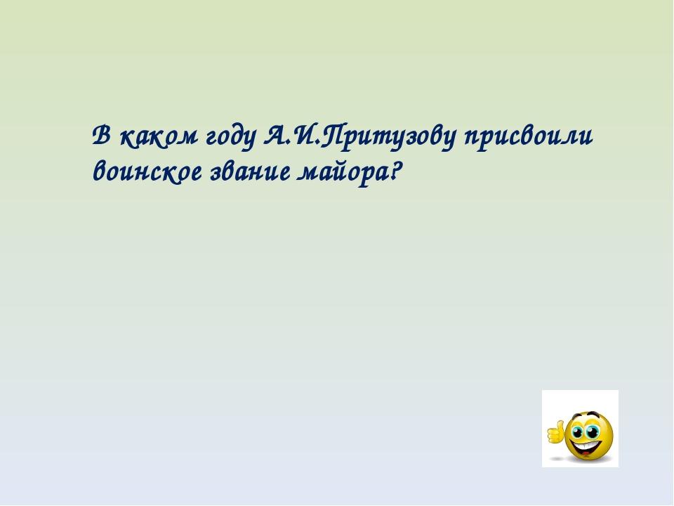 В каком году А.И.Притузову присвоили воинское звание майора?