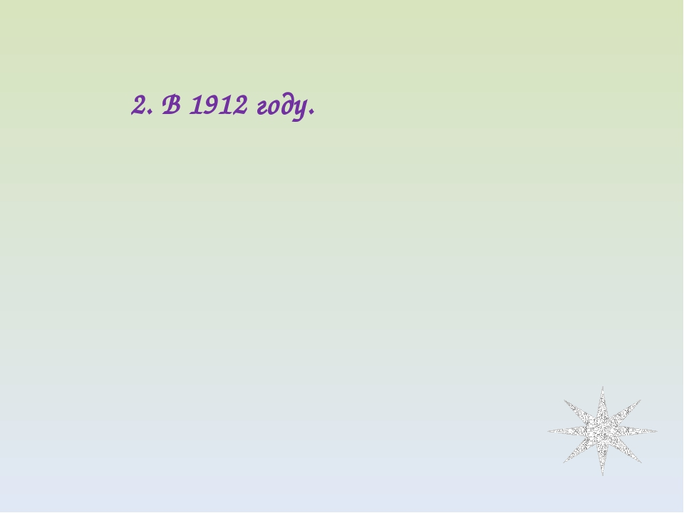 2. В 1912 году.