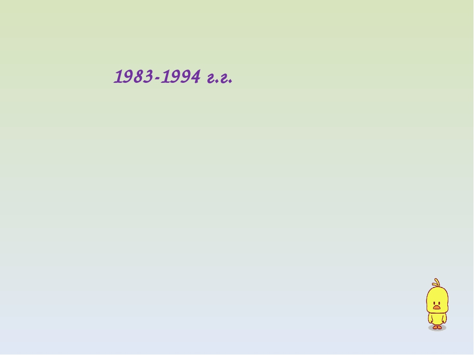 1983-1994 г.г.