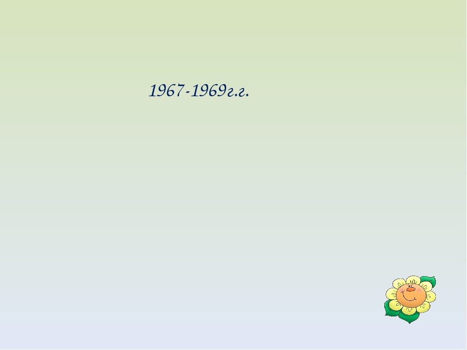 1967-1969г.г.
