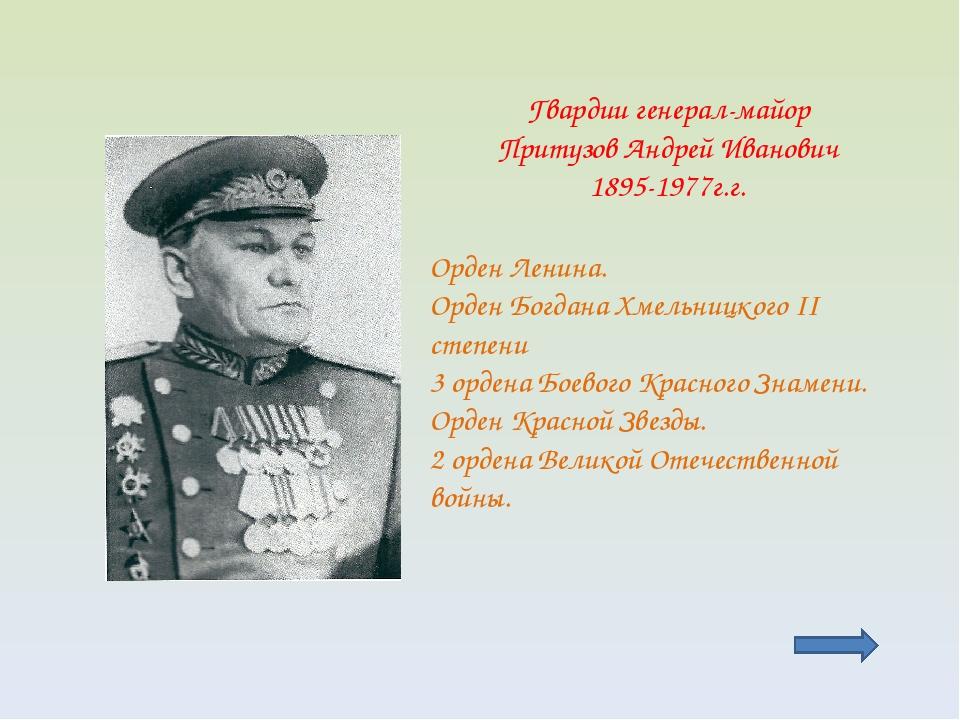 Гвардии генерал-майор Притузов Андрей Иванович 1895-1977г.г. Орден Ленина. Ор...
