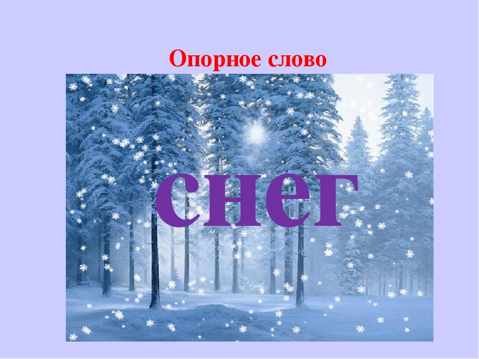 картинки антонимы о зиме осознал, каково