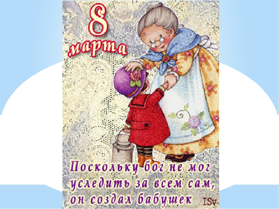 Открытка для бабушки с 8 мартом, открытку новым