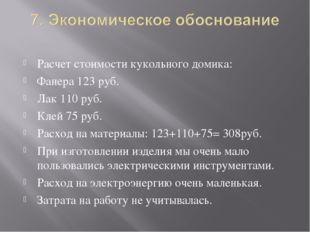 Расчет стоимости кукольного домика: Фанера 123 руб. Лак 110 руб. Клей 75 руб.