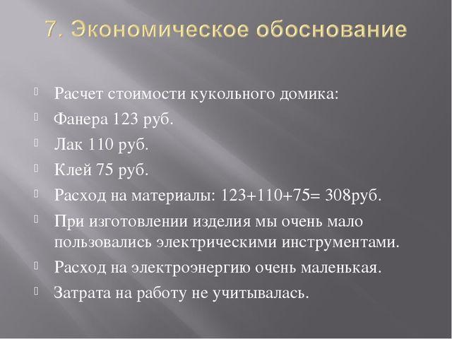 Расчет стоимости кукольного домика: Фанера 123 руб. Лак 110 руб. Клей 75 руб....