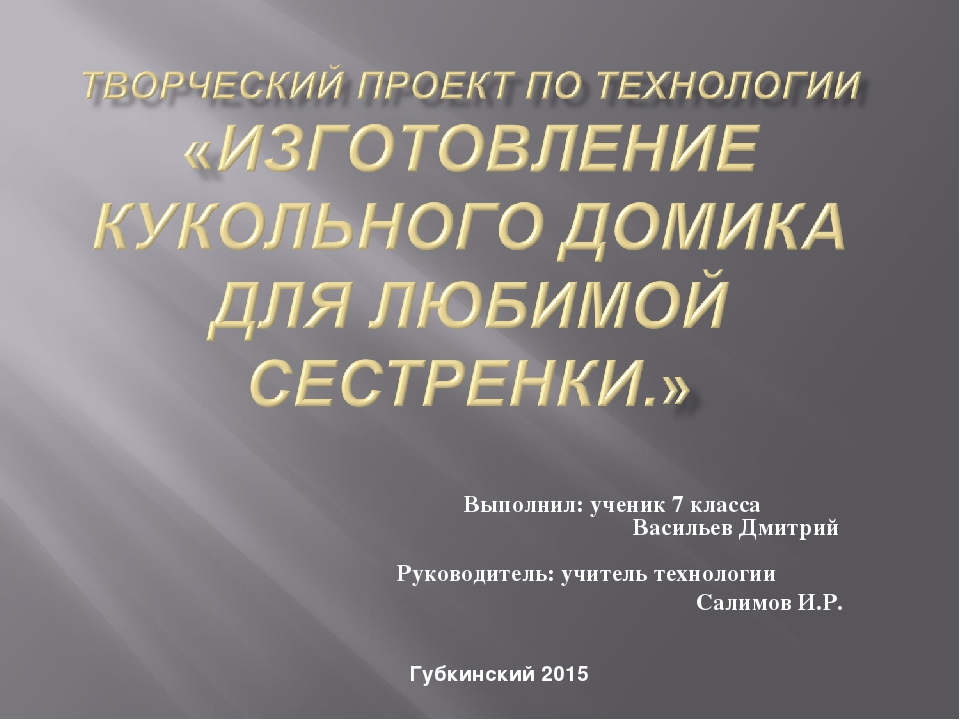 Выполнил: ученик 7 класса Васильев Дмитрий Руководитель: учитель технологии...