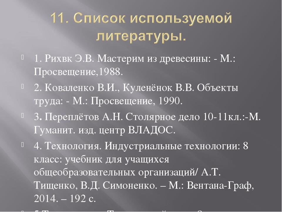 1. Рихвк Э.В. Мастерим из древесины: - М.: Просвещение,1988. 2. Коваленко В.И...