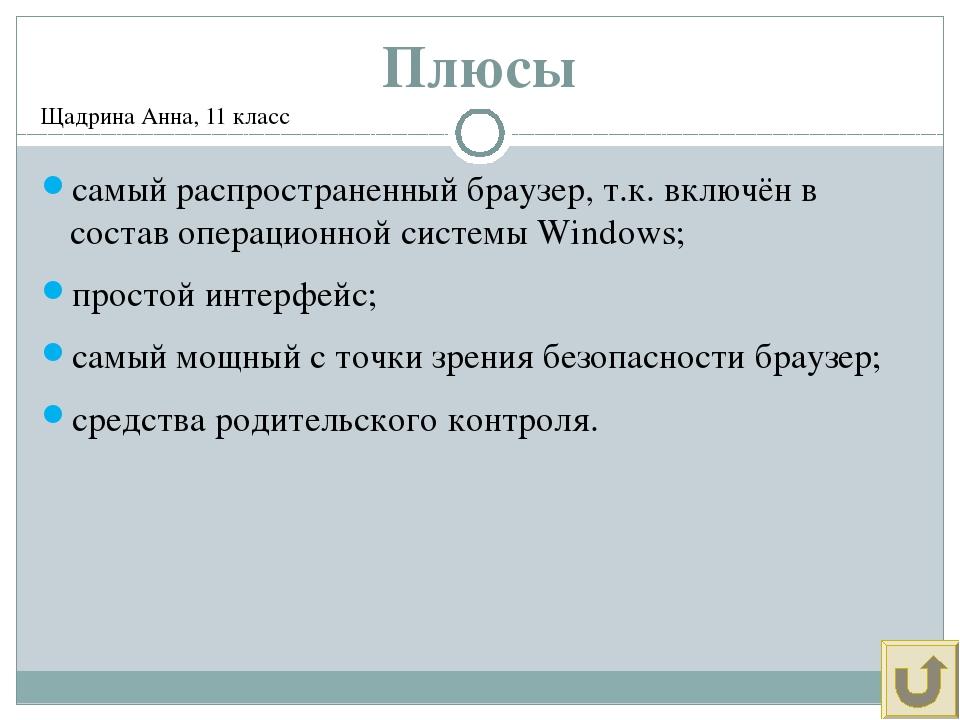 Плюсы и минусы браузера тор hyrda тор браузер для андроид официальный hydra