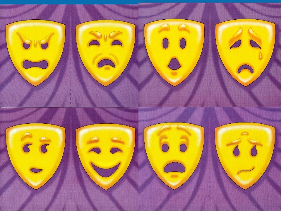 картинки с эмоциями для группы особенностям оправы