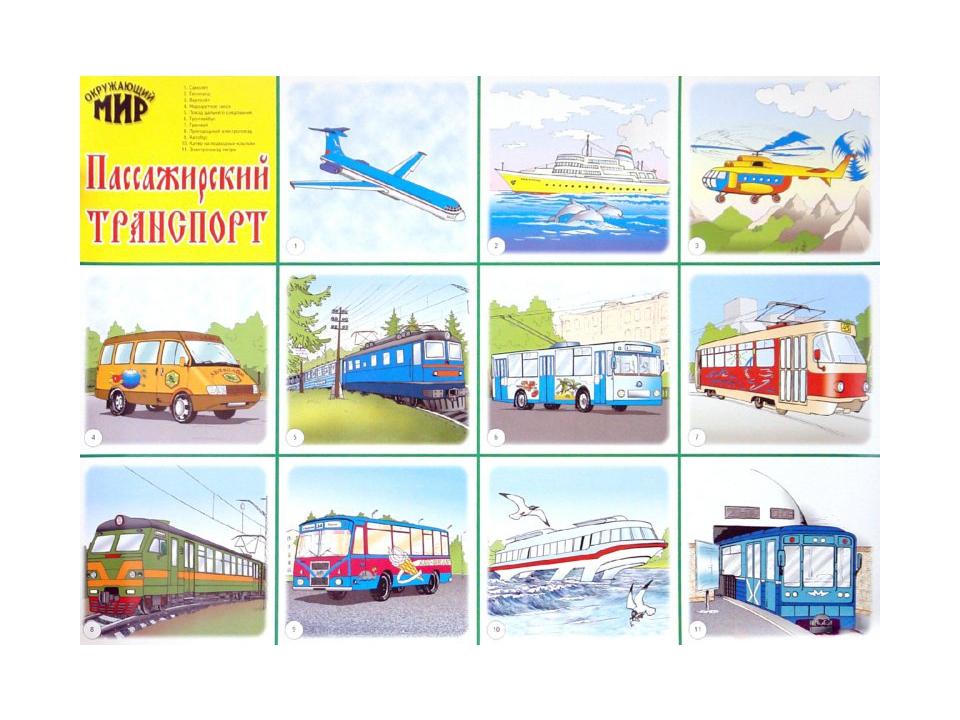 Виды транспорта для детей