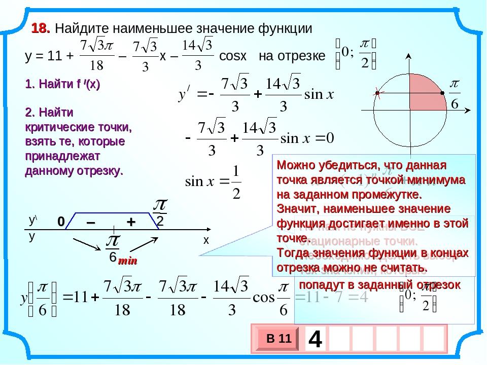Решебник найти наименьшее значение функции