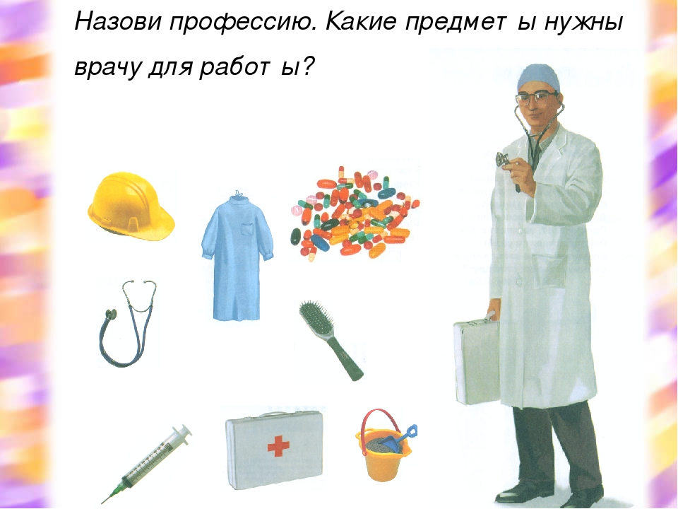 Что нужно для врача в картинках