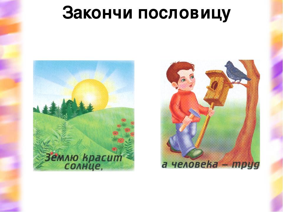 Пословицы с картинками о детях