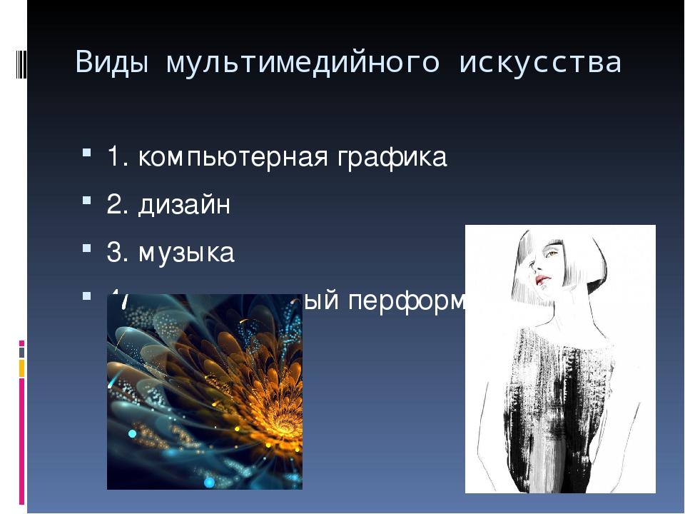 Мультимедийное искусство доклад по мхк 5603