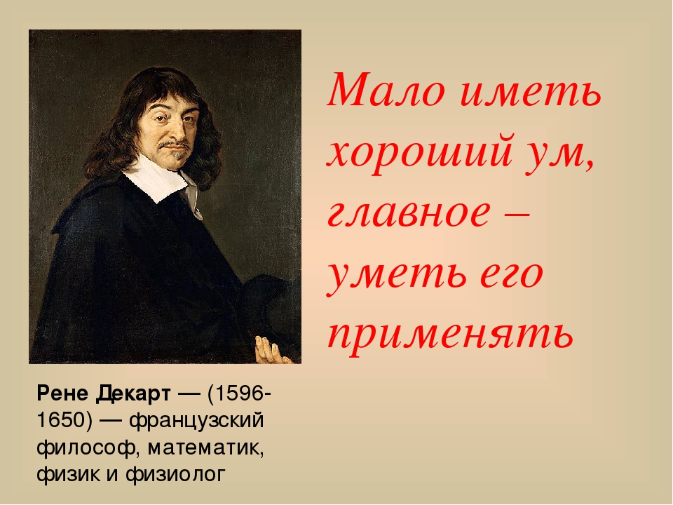 rene descartes tries to prove existence of body via space and form