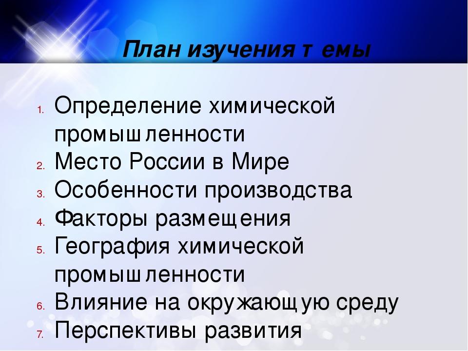 План изучения темы Определение химической промышленности Место России в Мире...
