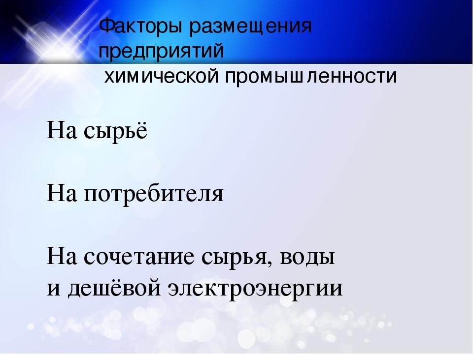Факторы размещения предприятий химической промышленности На сырьё На потребит...