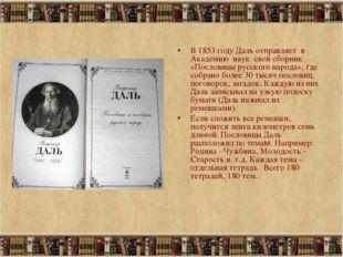 * В 1853 году Даль отправляет в Академию наук свой сборник «Пословицы русског