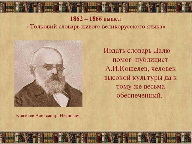 * 1862 – 1866 вышел «Толковый словарь живого великорусского языка» Издать сло...