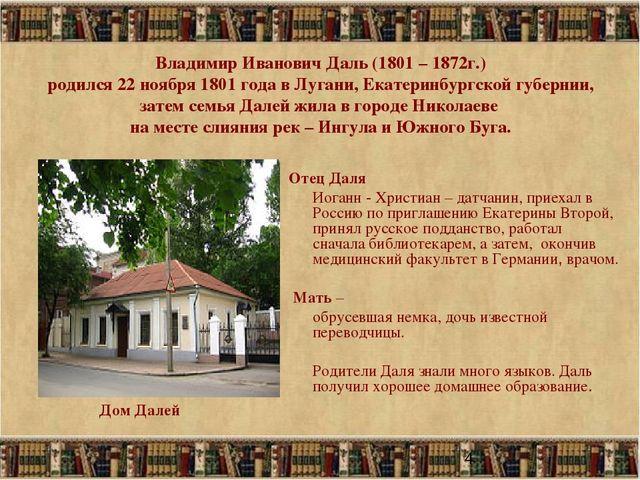 * Владимир Иванович Даль (1801 – 1872г.) родился 22 ноября 1801 года в Лугани...
