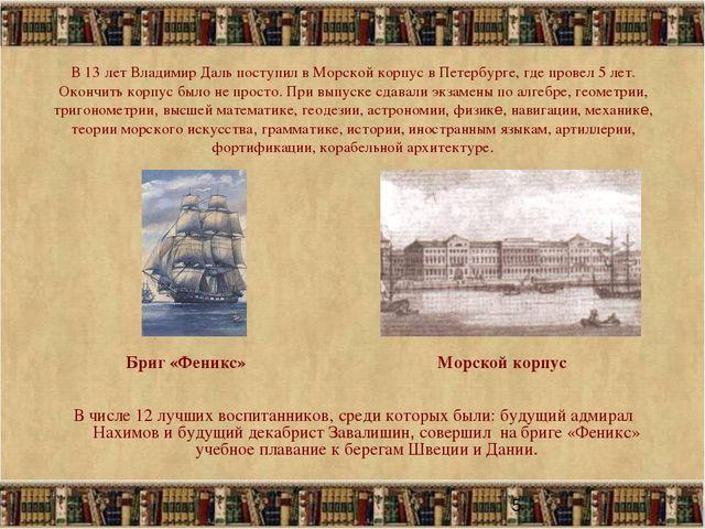 * В 13 лет Владимир Даль поступил в Морской корпус в Петербурге, где провел 5...