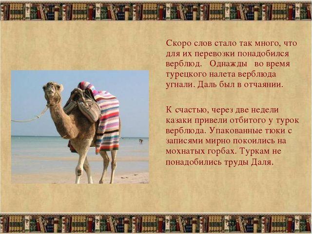 * Скоро слов стало так много, что для их перевозки понадобился верблюд. Однаж...