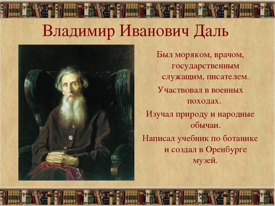 * Владимир Иванович Даль Был моряком, врачом, государственным служащим, писат...