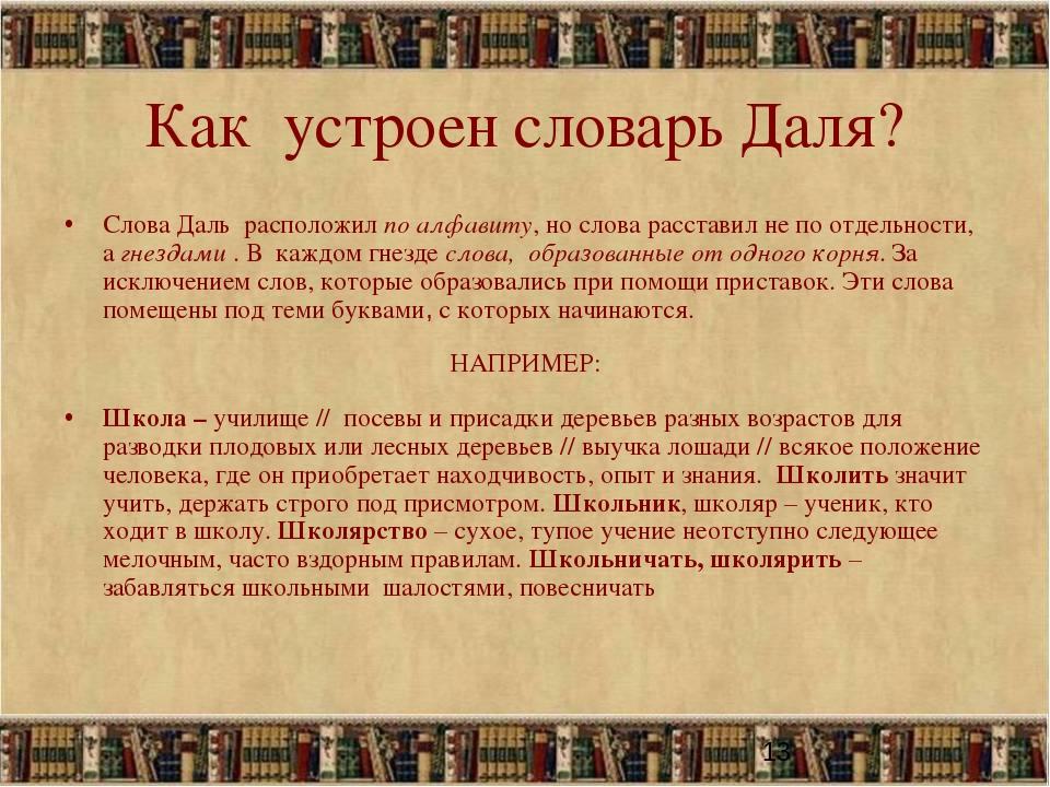* Как устроен словарь Даля? Слова Даль расположил по алфавиту, но слова расст...