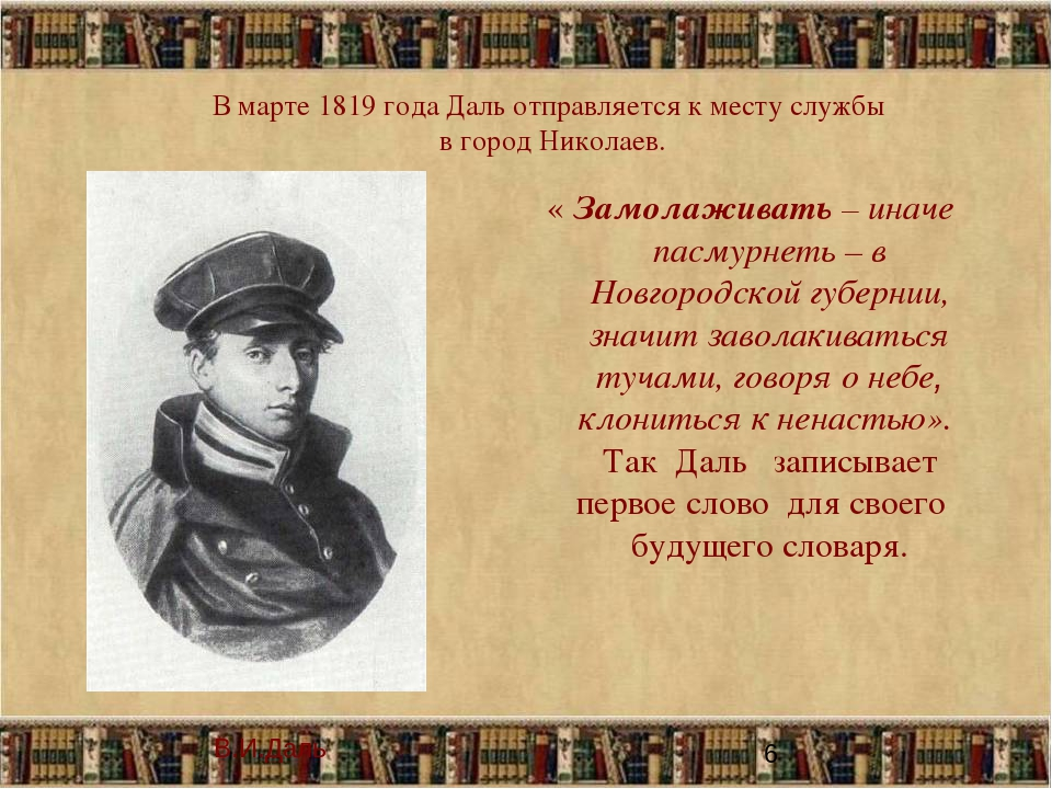 * В марте 1819 года Даль отправляется к месту службы в город Николаев. « Замо...