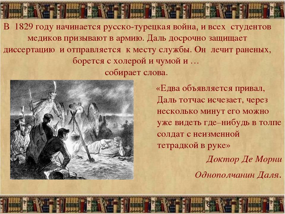 * В 1829 году начинается русско-турецкая война, и всех студентов медиков приз...