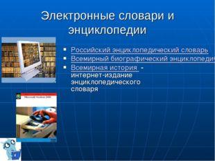Электронные словари и энциклопедии Российский энциклопедический словарь Всеми