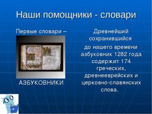 Наши помощники - словари Первые словари – АЗБУКОВНИКИ Древнейший сохранившийс