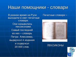 Наши помощники - словари В разное время на Руси выходили в свет печатные слов