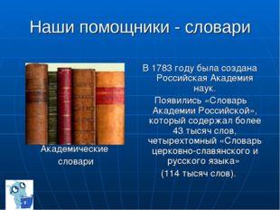 Наши помощники - словари Академические словари В 1783 году была создана Росси