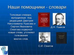 Наши помощники - словари Толковые словари, выпущенные под редакцией Дмитрия Н