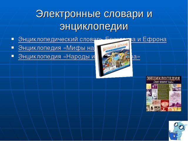 Электронные словари и энциклопедии Энциклопедический словарь Брокгауза и Ефро...