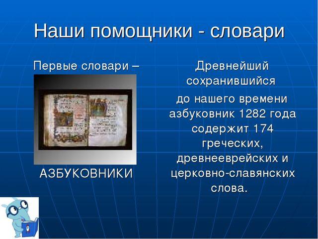 Наши помощники - словари Первые словари – АЗБУКОВНИКИ Древнейший сохранившийс...