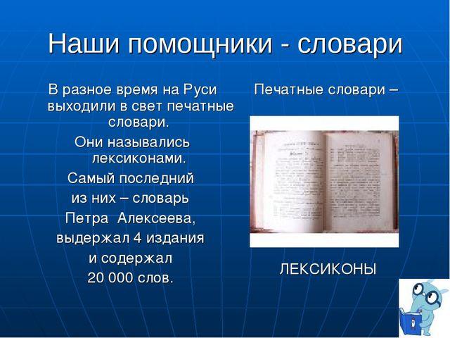 Наши помощники - словари В разное время на Руси выходили в свет печатные слов...