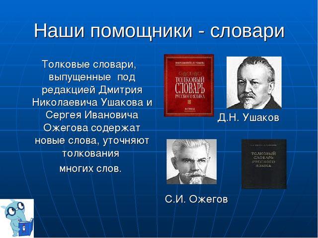 Наши помощники - словари Толковые словари, выпущенные под редакцией Дмитрия Н...