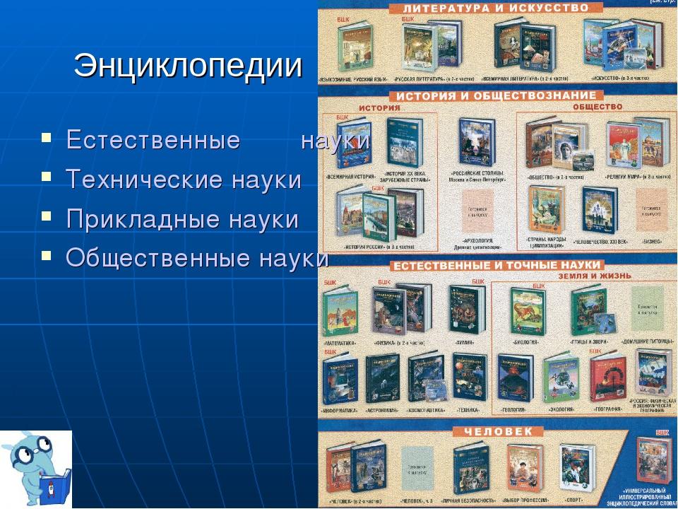 Энциклопедии Естественные науки Технические науки Прикладные науки Обществен...
