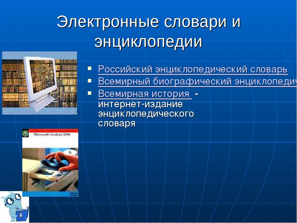 Электронные словари и энциклопедии Российский энциклопедический словарь Всеми...