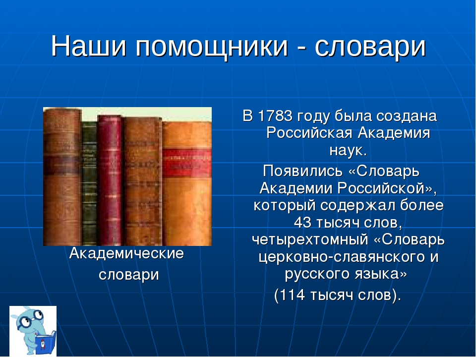 Наши помощники - словари Академические словари В 1783 году была создана Росси...
