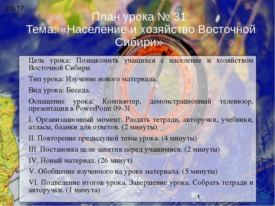 План урока № 31 Тема: «Население и хозяйство Восточной Сибири» Цель урока: По...