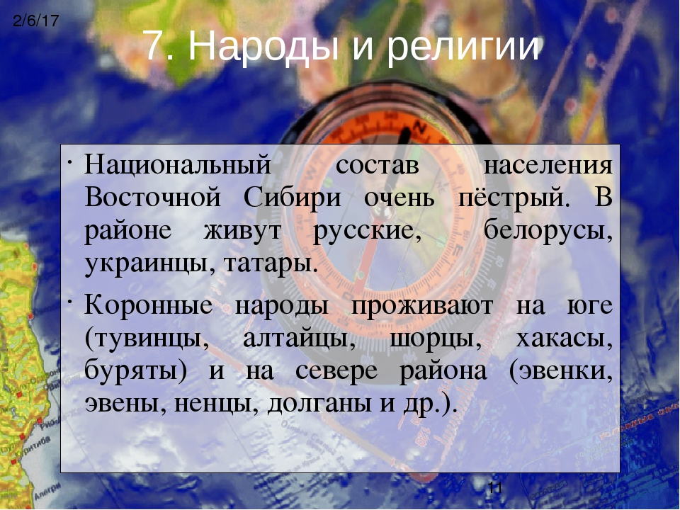 Национальный состав населения Восточной Сибири очень пёстрый. В районе живут...