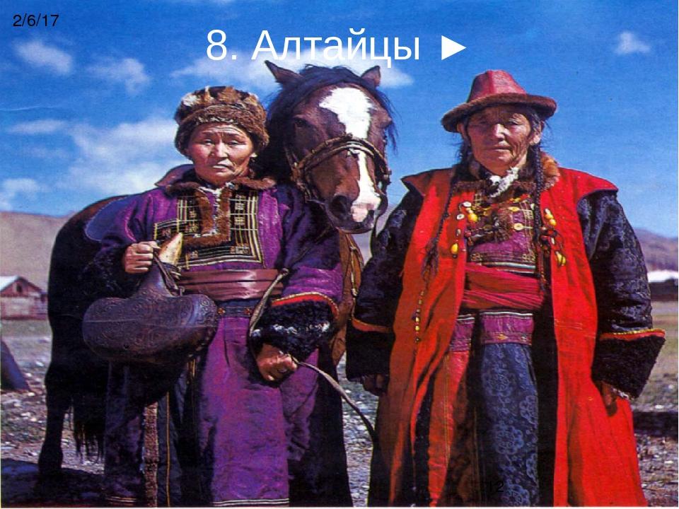 8. Алтайцы ►